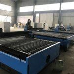 સ્ટેનલેસ સ્ટીલ માટે ચાઇના શીટ મેટલ પ્લેટો સીએનસી પ્લાઝ્મા કટર / પ્લાઝ્મા કટીંગ મશીન 1325